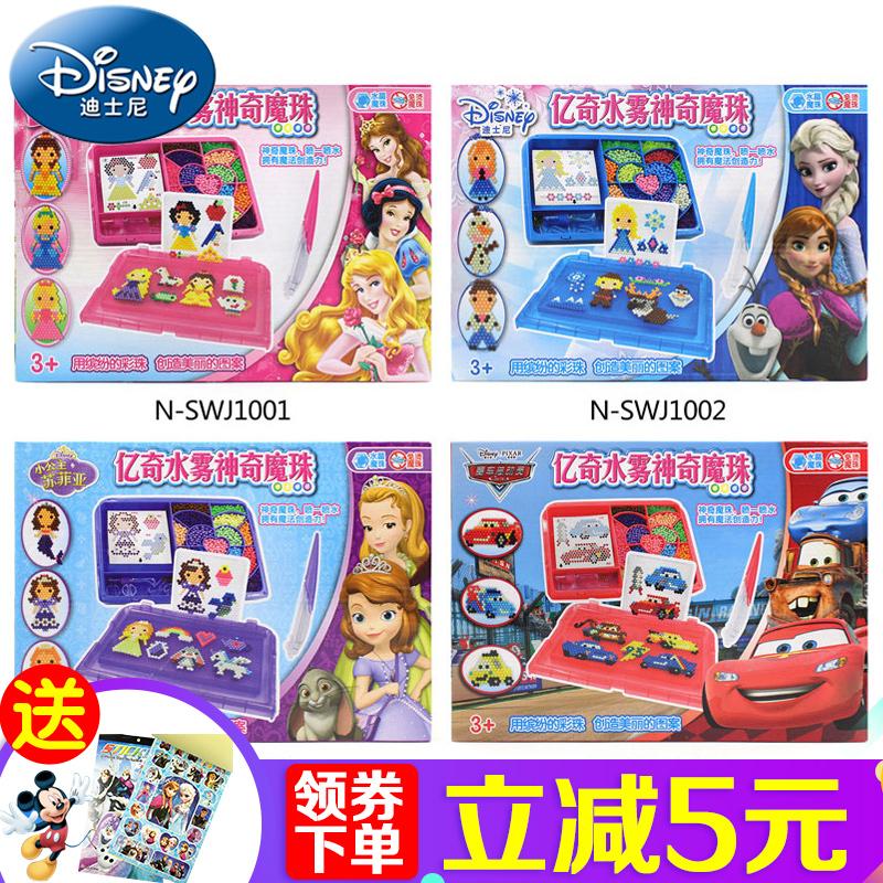 迪士尼亿奇神奇水雾魔法珠手工diy制作玩具女孩男孩创意魔珠拼豆可领取领券网提供的5元优惠券