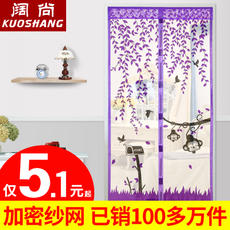 Summer mosquito curtain magnetic screen door Velcro bedroom home curtain curtain partition mosquito high-grade punch-free