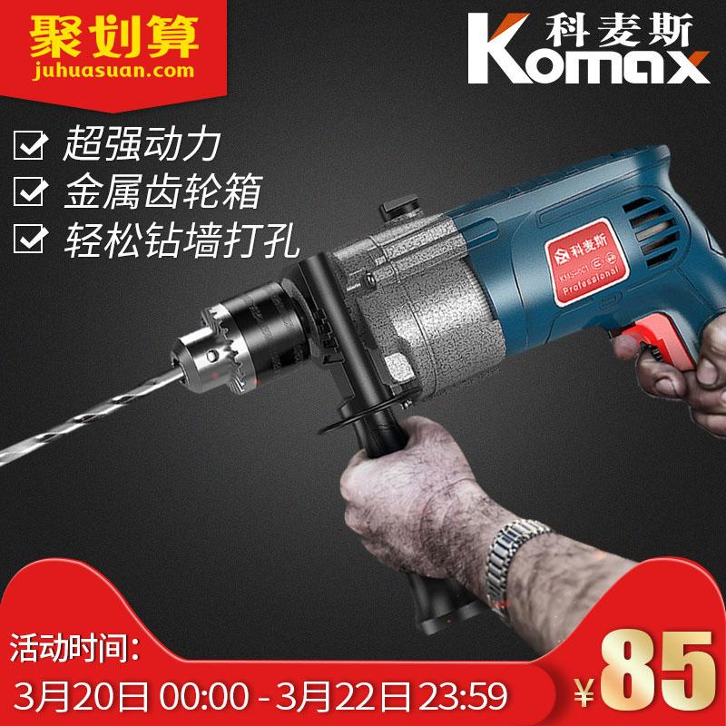 科麦斯冲击钻电锤多功能手电钻电转家用电动工具螺丝刀220V手**钻