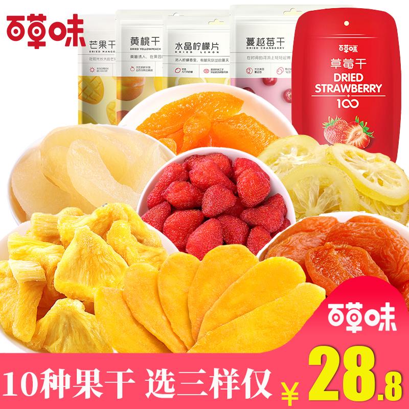 百草味草莓干大袋100g*5袋水果干芒果黄桃柠檬白桃榴莲干装组合装
