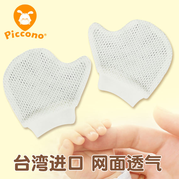 Baby gloves anti-grab face newborn autumn and winter thickening newborn thin summer breathable baby 0-3-6-12 months