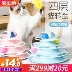 Cat toy love cat turntable ball three-layer four-layer funny cat rod mouse pet kitten young cat supplies cat toy