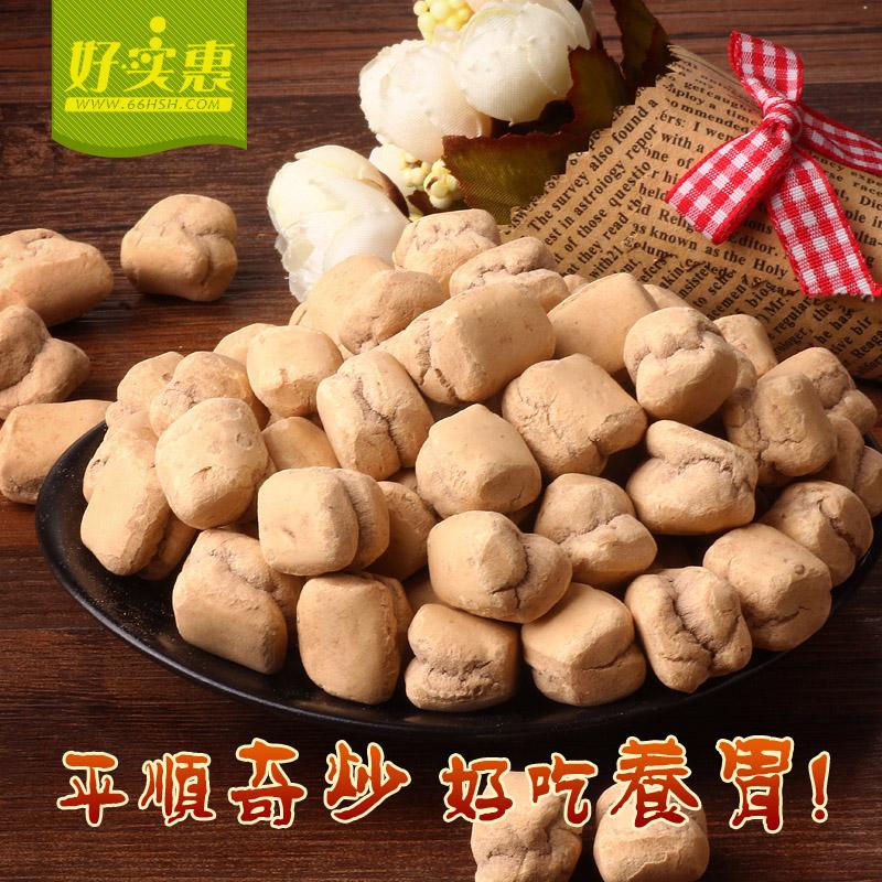 山西长治特产奇炒250g土炒馍炒面蛋炒棋子豆甜味椒盐味2斤包邮