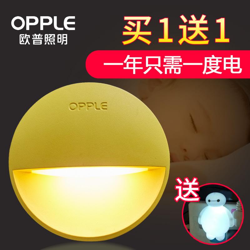 欧普小夜灯 LED光控插电节能感应床头灯卧室迷你创意梦幻婴儿喂奶