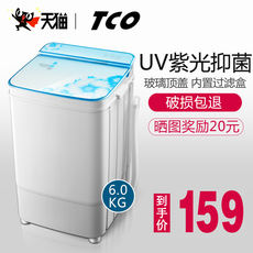 TCO large capacity 6KG elution integrated single barrel single barrel household large capacity semi-automatic small mini washing machine