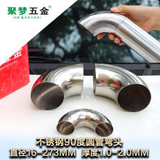 304# stainless steel butt welding thick elbow 90 degree yuan round tube bright industrial pipe welding 76-325