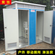 Mobile toilet toilet outdoor activities temporary public toilet overall environmental protection site mobile toilet shower room