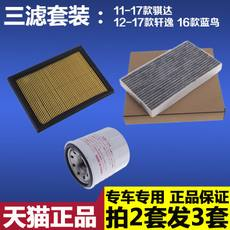 Fits Nissan Shinda New Sylphy 16 New Bluebird Air Filter Air Conditioner Filter Oil Filter