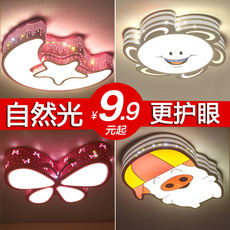 Children's room lamp bedroom lamp cartoon led ceiling lamp simple modern girl boy creative room remote control lamp