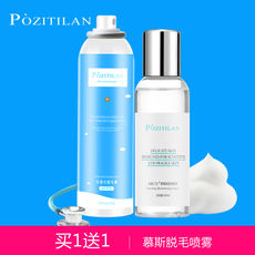 Hair removal cream spray foam mousse skin is not permanent body hair removal underarm private part male and female special vibrato