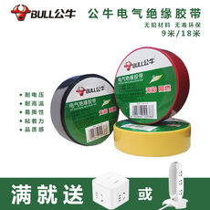 Bull electrician tape PVC high temperature flame retardant not waterproof electric tape high voltage insulation black tape 18 meters wholesale