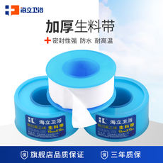 Raw material belt sealing tape thick waterproof PTFE water stop water tape faucet water pipe sealing tape