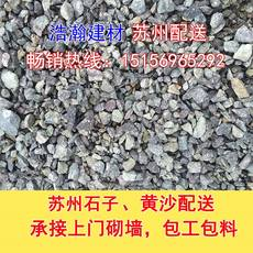 Suzhou building stone seeds melon seeds stone pieces inch sand sand cement foundation building materials home delivery can be contracted