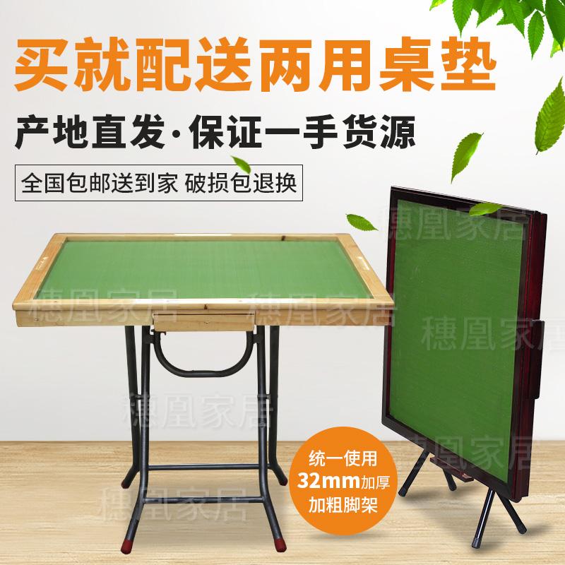 包邮促销简易麻将桌 手搓实木家用象棋桌两用餐桌手动台可折叠桌