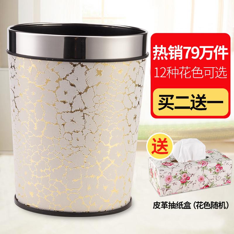 欧式垃圾桶家用客厅卧室可爱简约无盖厨房卫生间大小号塑料拉圾桶