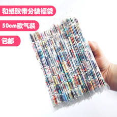 Hand account and paper tape sub-packing bag Hand-tearing tape value-for-money bag Hand account DIY sticker decoration Non-whole roll