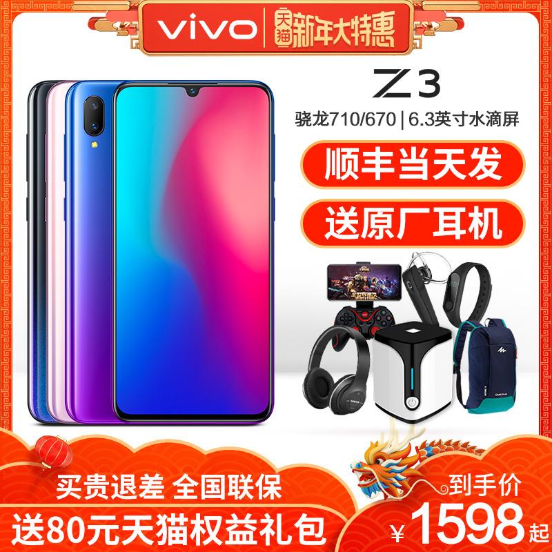 【领券减100】vivo Z3手机全新正品vivoz3限量版voviz3 新品vivoz3i z1 vivox20 x21 ×30 bbk官方旗舰店官网