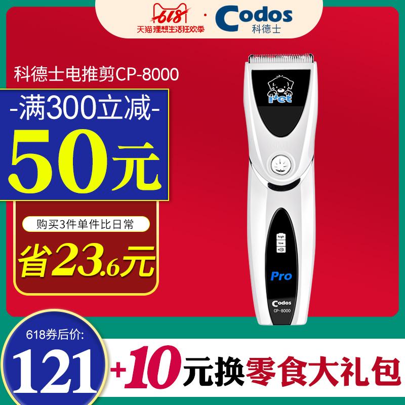 科德士宠物电推剪宠物剃毛器电动狗剃毛刀狗狗电推剪充电CP-8000