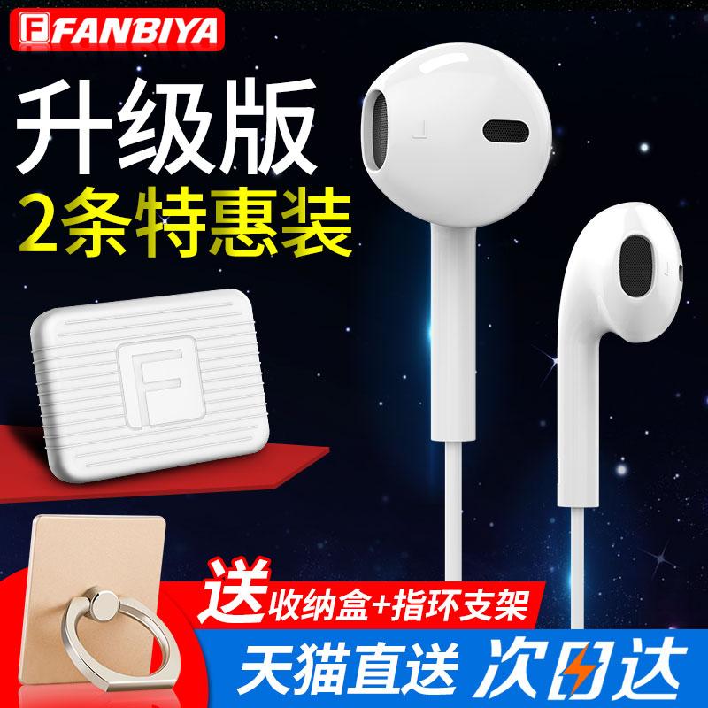 FANBIYA Q1重低音苹果安卓电脑手机通用男女生入耳式运动耳塞耳机