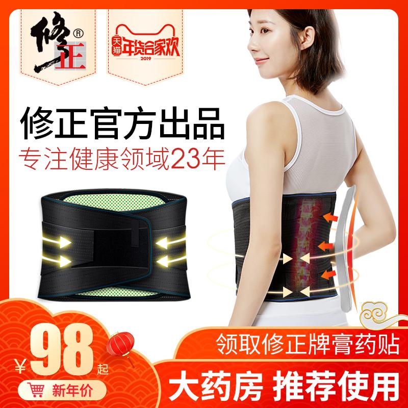 修正护腰带腰间盘腰托劳损医用发热腰肌腰椎间盘突出牵引治疗器
