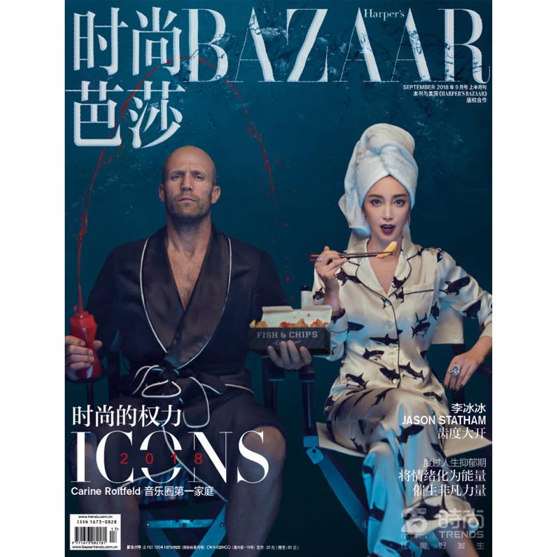 时尚芭莎杂志2018年9月上 封面:李冰冰 杰森斯坦森图片
