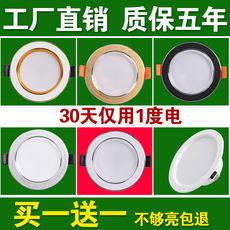 Hole lamp led ceiling light 12w home three-color dimming round hole barrel simple lamp downlight embedded commercial 5w spotlight