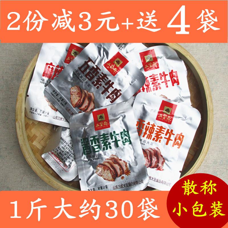 五贤斋手撕素牛肉豆制品蛋白五香麻辣素肉豆干零食500g散称小包装