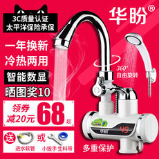 Huapan electric hot water faucet quick heat instant heating kitchen treasure fast over tap water thermoelectric water heater shower