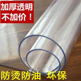 进口PVC加厚桌垫布防水防油耐高温软质玻璃透明水晶板塑料茶几餐