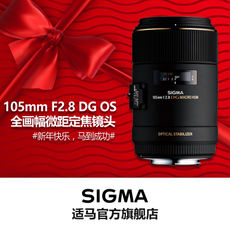 SIGMA Sigma 105mm F2.8 Miniature insects Oral jewelry Portrait Macro lens Delivering tripod