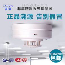 Gulf temperature sense GST-JTW-ZCD-G3N point type temperature sensor fire detector Gulf temperature sense G3N