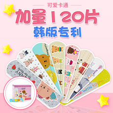 Adabao cartoon 120 children's band-aid cute breathable Korean mini bandage stickers OK stretch waterproof feet