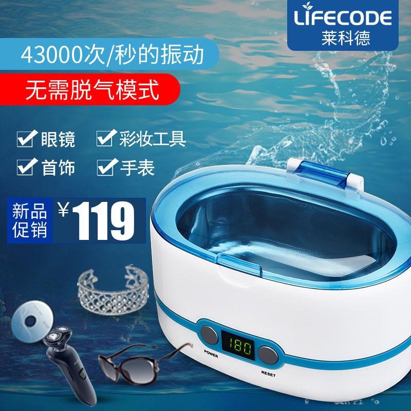 莱科德超声波清洗机家用洗眼镜机隐形眼镜清洗机首饰手表清洗器
