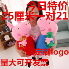 Pig plush toy page doll doll doll George doll children birthday gift annual meeting gift custom
