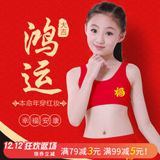 Girls red natal year underwear big boy 12 years old 10 girls 13 junior high school students 14 development period 15 vest