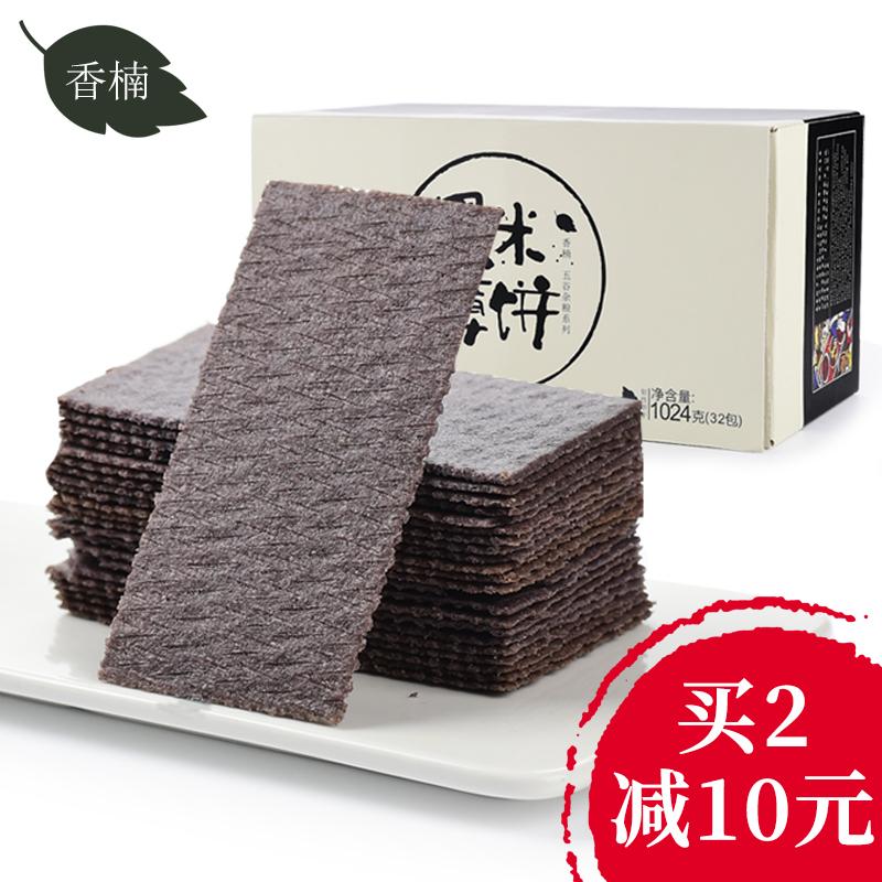 香楠黑米薄饼粗粮饼干好吃的薄脆美食休闲零食整箱批发2斤多足量