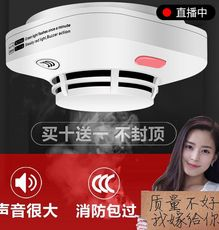 Sharp-to-smoke fire-fighting special 3C certification home indoor wireless independent fire smoke detection alarm