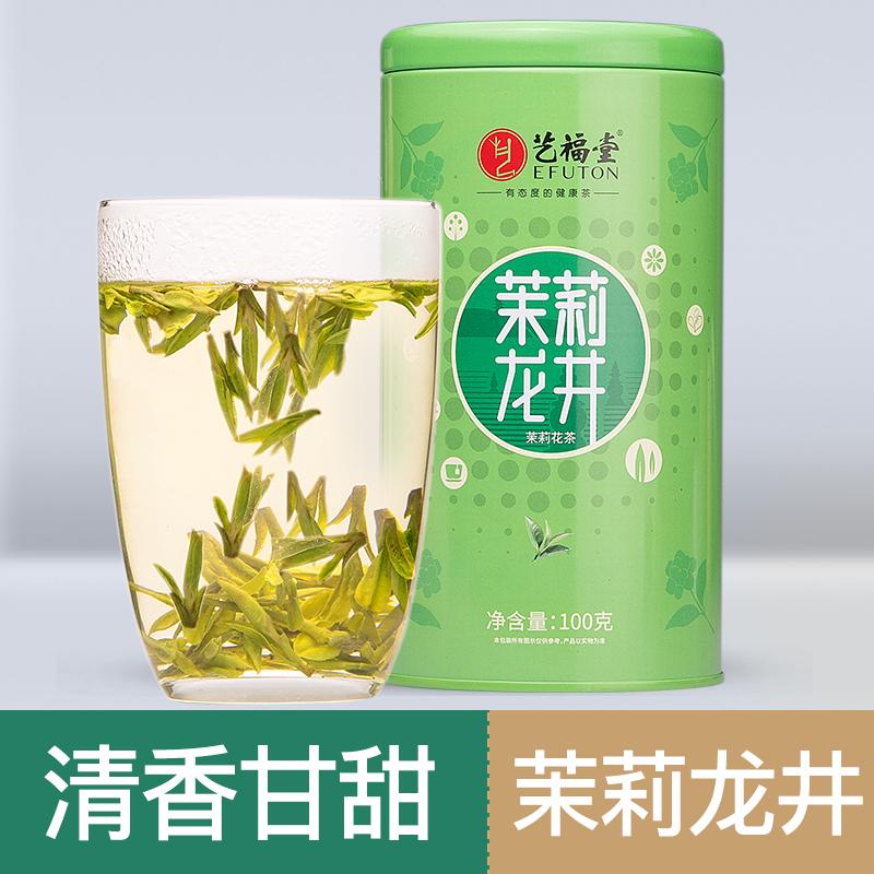 艺福堂茶叶 茉莉龙井 明前西湖龙井横县茉莉花茶绿茶新茶100g散装