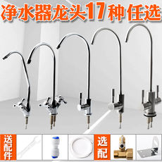 Water purifier 2 points gooseneck faucet stainless steel kitchen water purifier faucet home straight drinking water RO pure water