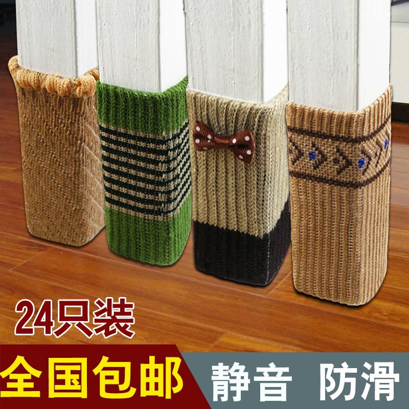 24只装桌椅脚套加厚双层针织椅子脚套静音桌椅腿套凳子脚套垫包邮图片