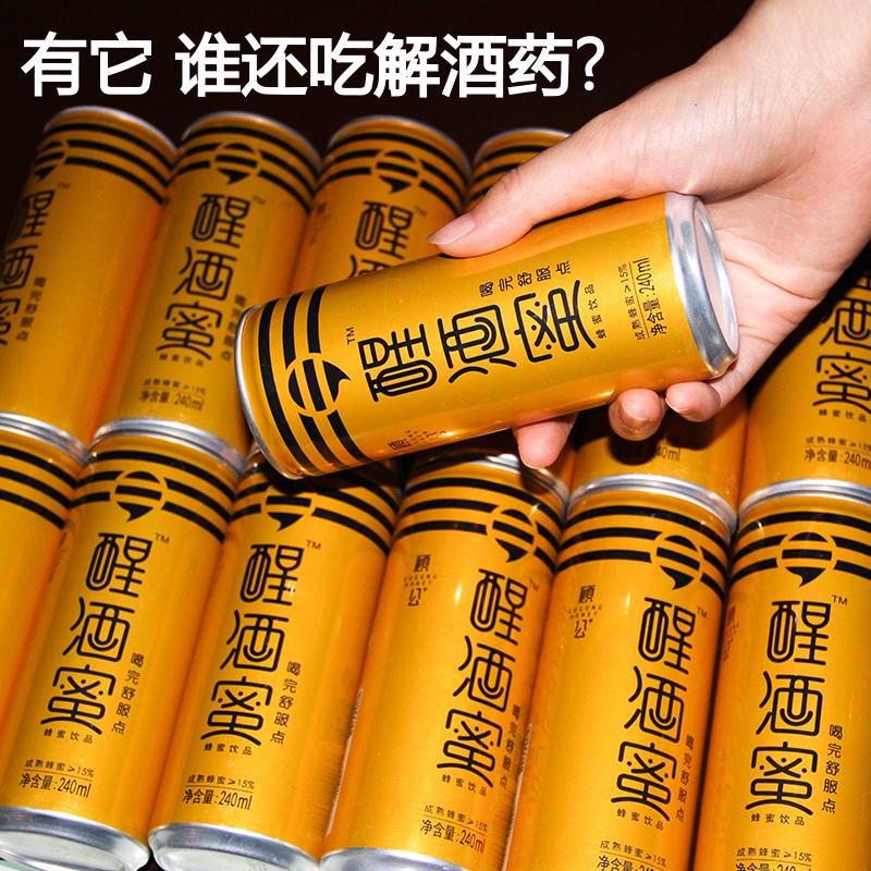 【试喝装】顾公醒酒蜜蜂蜜植物葛根凉茶网红解酒饮料佐酒饮品4瓶