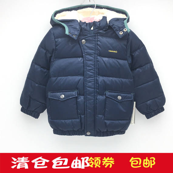 British boy down jacket male treasure winter warm down jacket short white duck down 163053
