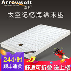 Folding slow rebound sponge memory foam mattress Simmons 1.2m student tatami dormitory floor mattress