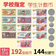 Pupils first-year counting coins coins kindergarten recognition money coins children RMB coins teaching aids