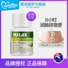 Australia NU-LAX Le Kang cream Le Kang tablets 40 capsules aloe fruit and vegetable diet cellulose constipation Qingchang row of stool