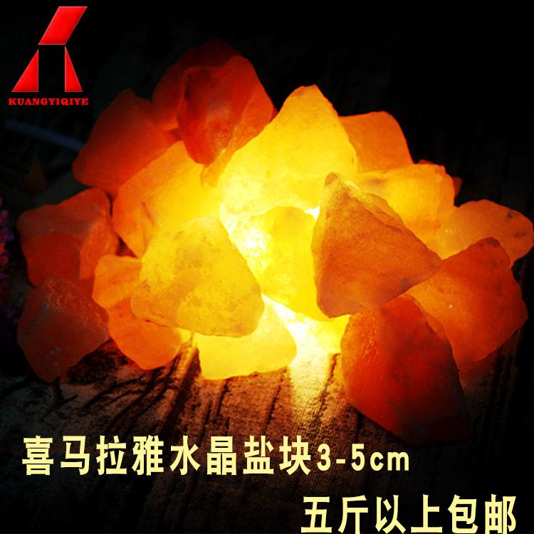 喜马拉雅盐灯水晶盐块 DIY精品S级玫瑰盐晶石 手工挑选5-8cm 500g