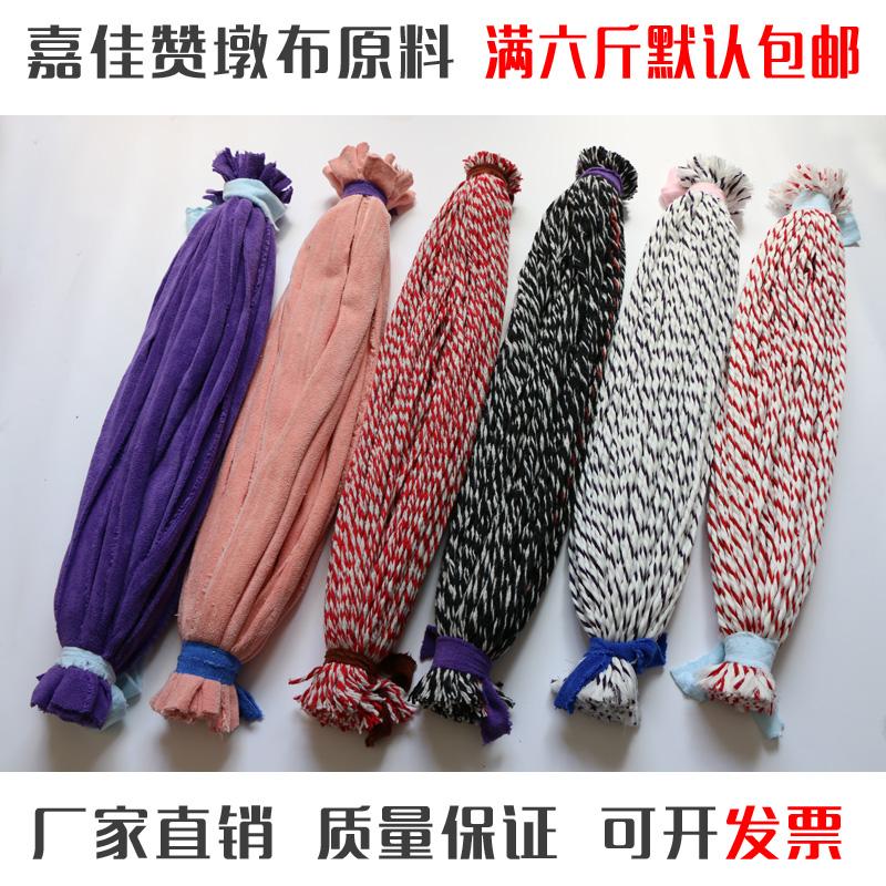 拖把替换棉线布条墩布原料称斤不掉毛吸水易清洗一拖净手工墩布条