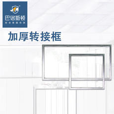 Barroston Integrated Ceiling Yuba Transfer Box 30*60 Ordinary Ceiling Mounting Transfer Frame Aluminum Frame
