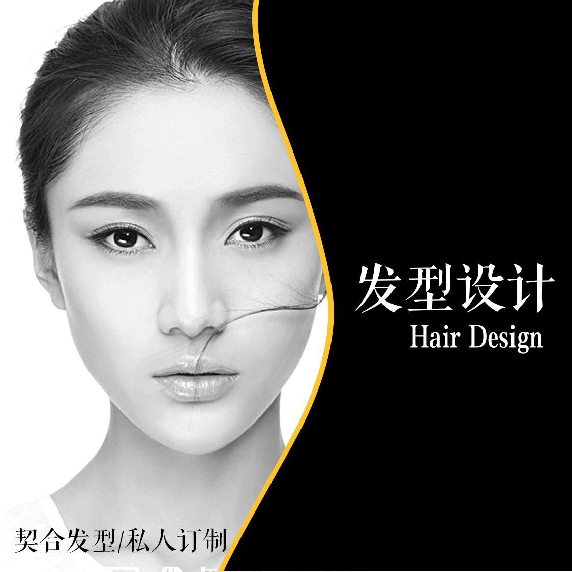 女生女士发型设计服务男生男士女内扣发型短发头发充值造型智商