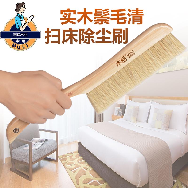 木丽软毛扫床刷子扫床笤帚家用床上床刷除尘刷卧室防静电鬃毛沙发